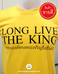 เสื้อวันพ่อ Long Live The King by AmuseSilkscreen