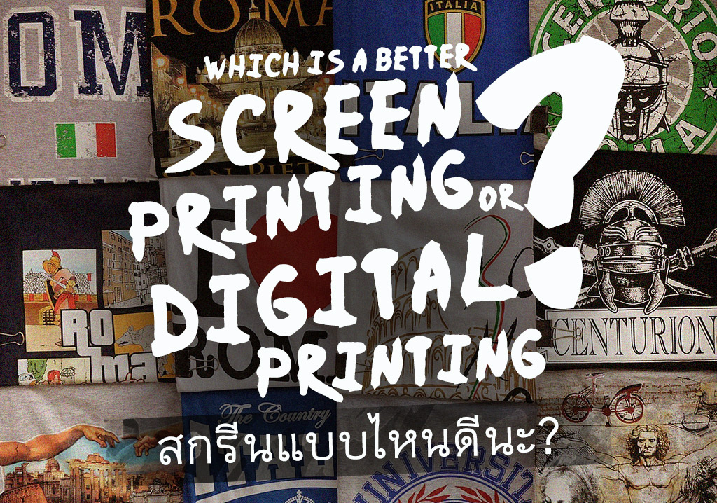 Screen Printing or Digital Printing? เคล็ดลับพิมพ์เสื้อแบบไหน? ถึงจะใช่กับงาน