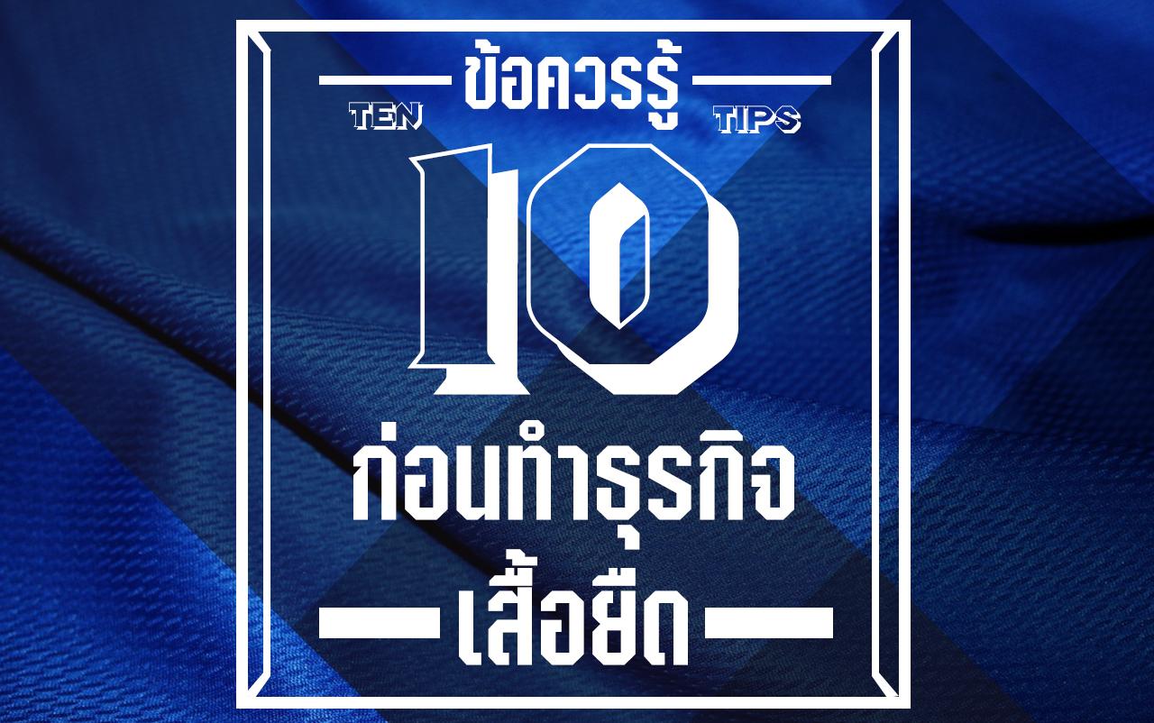 10 ข้อควรรู้ ก่อนเริ่มธุรกิจเสื้อยืด