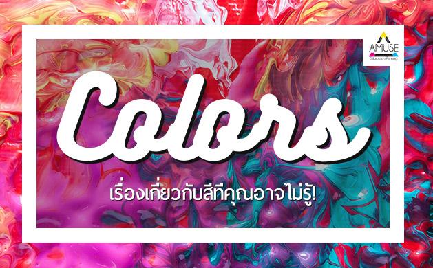 22 ข้อเท็จจริงเกี่ยวกับสีที่คุณอาจไม่รู้!