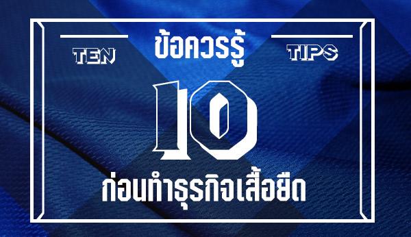 10 ข้อควรรู้ ก่อนเริ่มทำธุรกิจขายเสื้อยืด