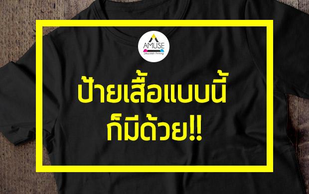 ป้าย label เสื้อ แบบนี้ก็มีด้วย!