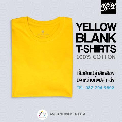 ขายเสื้อยืดเปล่า เสื้อยืด สีเหลือง ปลีก-ส่ง