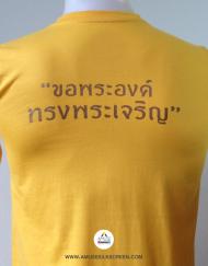 เสื้อวันพ่อ 2558 - เสื้อสีเหลือง ด้านหลังสกรีนสีมุกน้ำตาลทอง