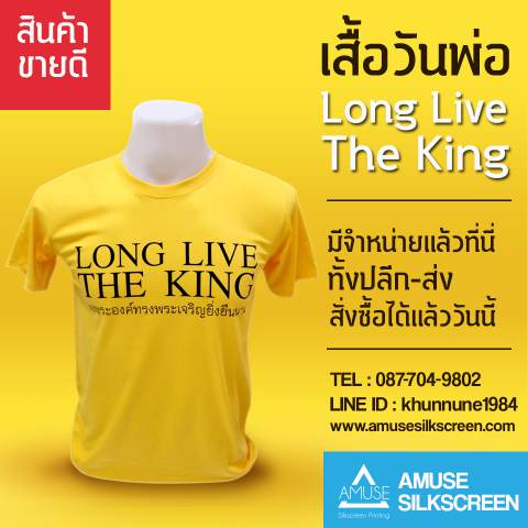 เสื้อวันพ่อ long Live The King