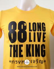 เสื้อวันพ่อ 2558 - 88th Long live the king เสื้อสีเหลือง ด้านหน้าสกรีนสียางสีดำ