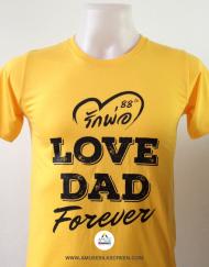 เสื้อยืดวันพ่อ 2558 ลายรักพ่อ | Love Dad Forever เสื้อยืดสีเหลือง งานสกรีนสียางสีดำด้านหน้า