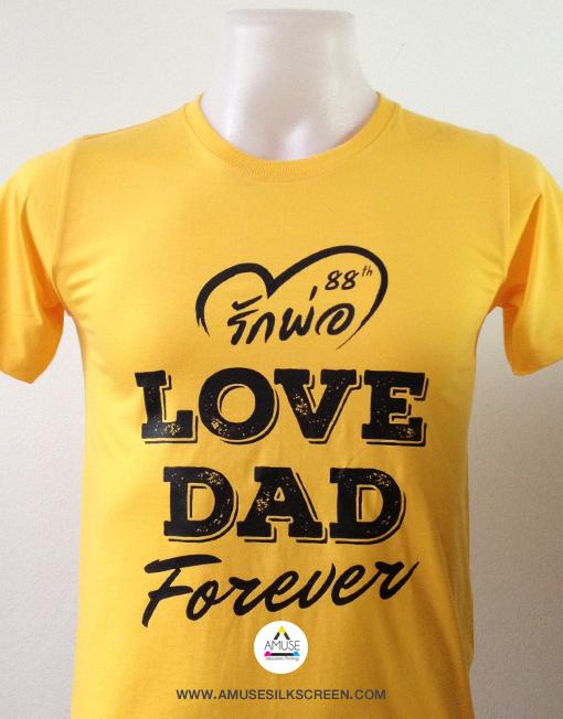 เสื้อยืดวันพ่อ 2558 ลายรักพ่อ   Love Dad Forever เสื้อยืดสีเหลือง งานสกรีนสียางสีดำด้านหน้า