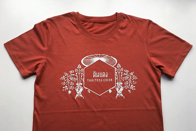 เสื้อยืดไทยโทน – สีดินแดง – สกรีนสียาง - AmuseSilkscreen.com