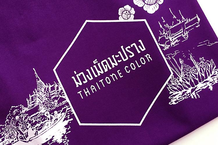 เสื้อยืดไทยโทน – ม่วงเม็ดมะปราง – สกรีนสียาง – AmuseSilkscreen.com