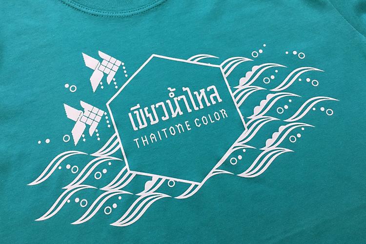 เสื้อยืดไทยโทน – เขียวน้ำไหล