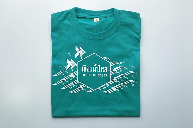 เสื้อยืดไทยโทน – สีเขียวน้ำไหล - สกรีนสียาง - AmuseSilkscreen.com