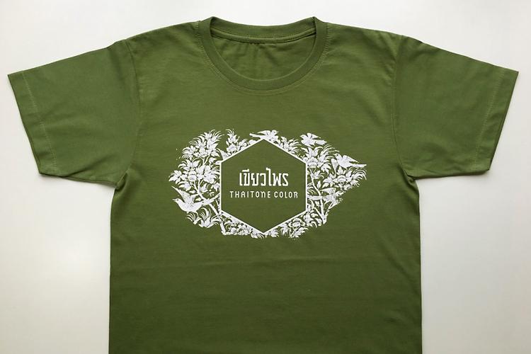 เสื้อยืดไทยโทน – สีเขียวไพร – สกรีนสียาง – AmuseSilkscreen.com