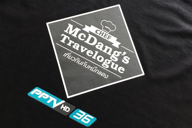 เสื้อยืด Staff - หมึกแดง Mcdang's Travelouge