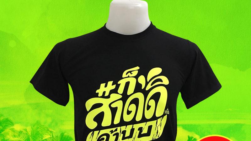 ใหม่ล่าสุด! เสื้อยืดสงกรานต์2019 #ก็สาดดิค้าบบ