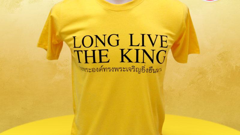 เสื้อเหลือง Long Live The King
