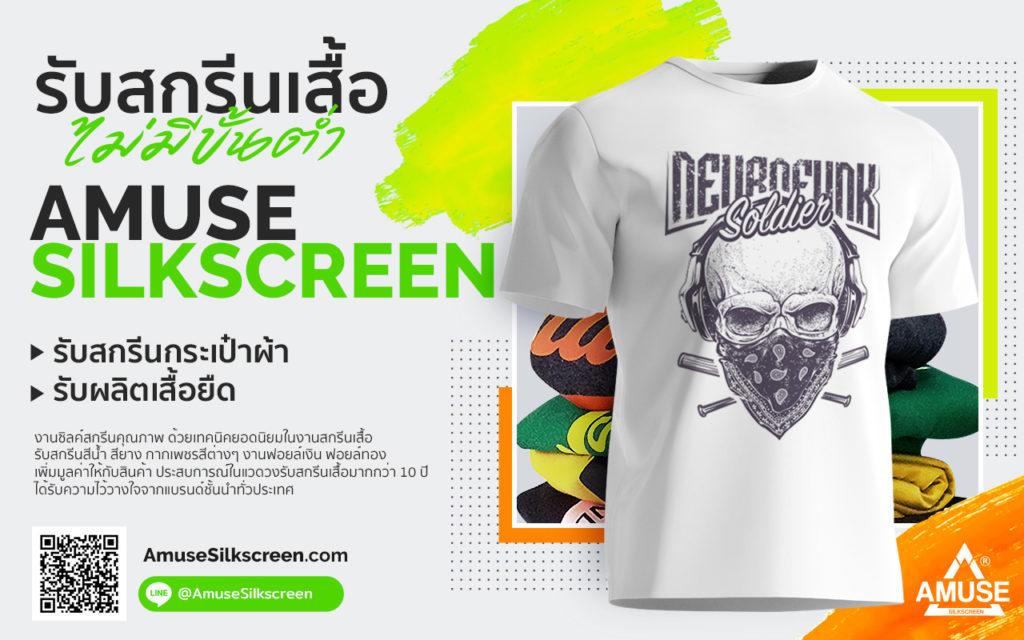 www.amusesilkscreen.com รับสกรีนเสื้อ ไม่มีขั้นต่ำ งานคุณภาพ ไม่จำกัดจำนวนสี