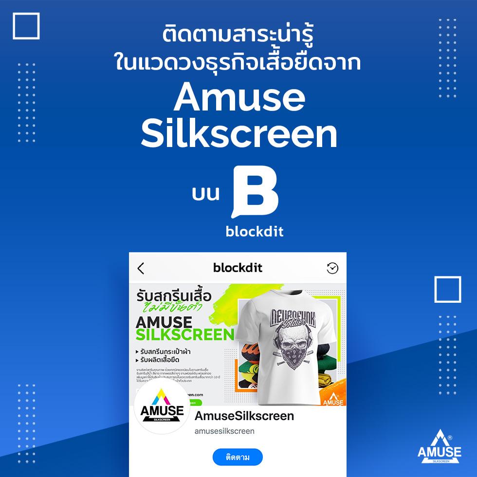 ติดตาม AmuseSilksreen บนแอพ Blockdit