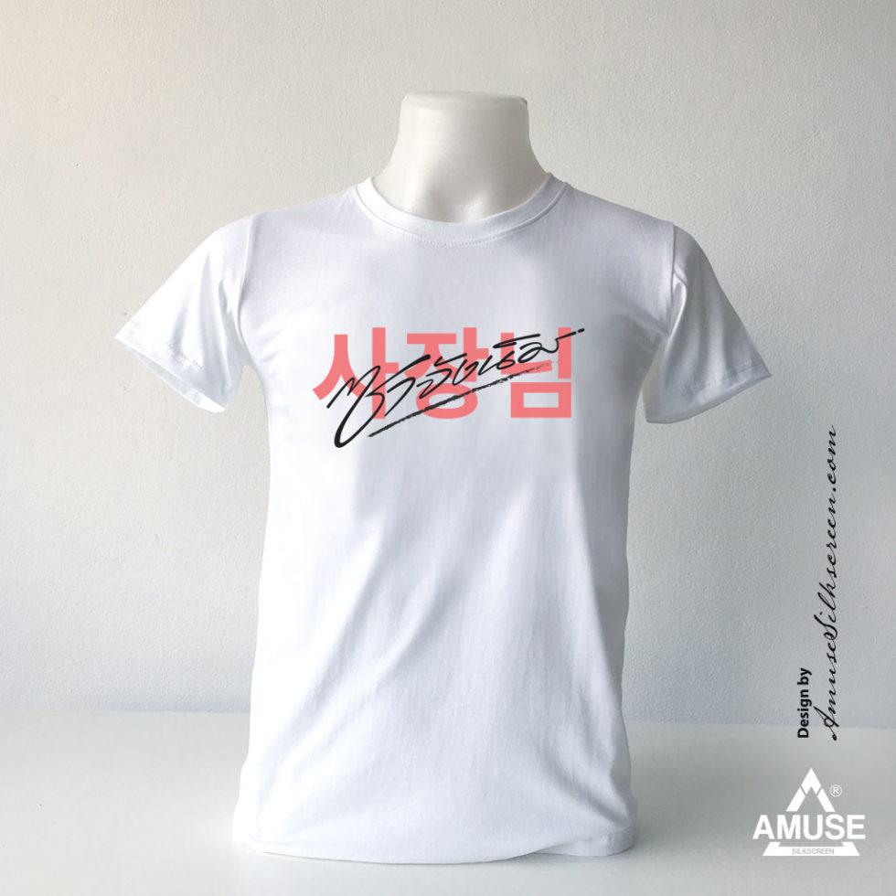 เสื้อยืดสกรีน ซาจังนิม [ 사장님 ] สีขาว