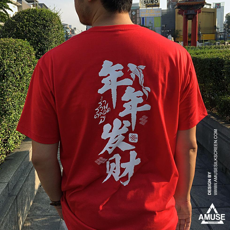 เสื้อยืดมงคล ตรุษจีน 2021
