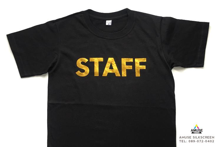 รับทำเสื้อยืด Staff
