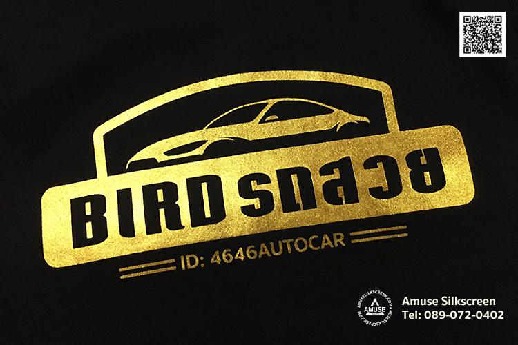 เสื้อยืดสกรีนฟอยล์ทอง ร้าน BIRD รถสวย ผลงานโดย amusesilkscreen.com